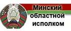 Минский областной исполнительный комитет