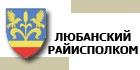 Любанский районный исполнительный комитет