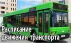 Расклад аўтобусаў А /C Любань