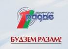 Беларускае радыё